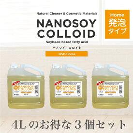 【送料無料】ナノソイコロイドHomeホーム 4L 3個セット 大豆天然成分 キッチン洗浄 入浴剤 除菌 抗カビ 消臭 食品鮮度保持 ウィルス対策