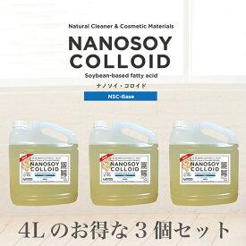 【送料無料】ナノソイコロイドBaseベース 4L 3個セット 大豆天然成分 キッチン洗浄 入浴剤 除菌 抗カビ 消臭 食品鮮度保持 ウィルス対策