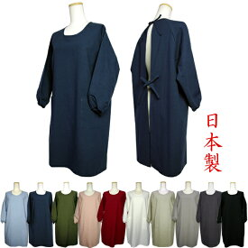 【日本製】ラグラン袖かっぽう着 無地割烹着 ギフト エプロン 白/黒/かわいい/おしゃれ