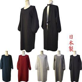 【日本製】ロングラグラン袖かっぽう着 無地割烹着 ギフト エプロン かわいい/おしゃれ