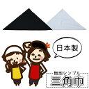 【本日20日がお得です】シワになりにくいシンプル 三角巾 黒 白 大人用 子供 給食 おしゃれ バンダナ メンズ レディー…