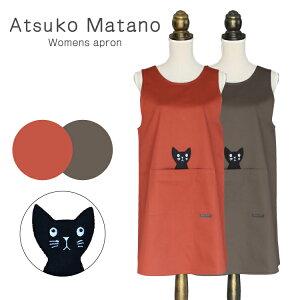 【ラッピング 無料】マタノアツコ エプロン かぶり カフェエプロン 猫 MEME ブランド おしゃれ 母の日 atsuko matano 無地 かわいい 保育士 シンプル キッチン ギフト プレゼント