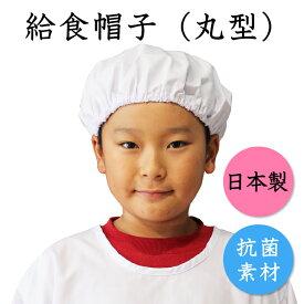 日本製 給食帽子 抗菌素材 ゴム付き 丸形 白 学校 子供