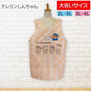 エプロン 大きいサイズ 保育士 クレヨンしんちゃん(オレンジ)袖なし割烹着 2L〜4L
