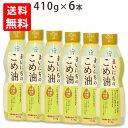 米油 国産 ミニボトル410g×6本(賞味期限2019年9月)まいにちの米油【ラッキーシール対応】