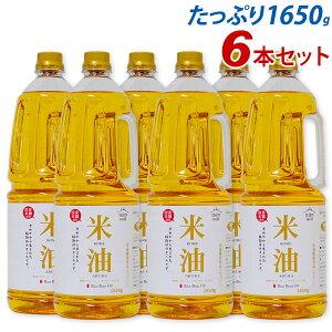 米油 1650g×6本 国産 ペットボトル(賞味期限2021年11月)三和油脂