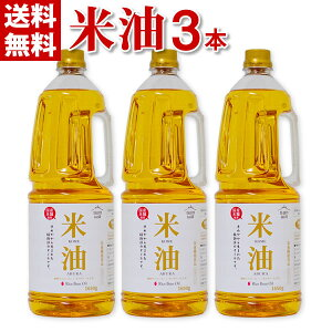 米油 国産 1650gペットボトル3本セット(賞味期限2021年11月)三和油脂