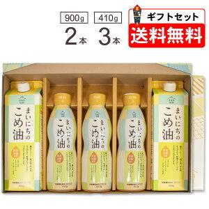 お中元 米油 国産 ギフトセット(900g×2本 410g×3)まいにちのこめ油 MK5-31