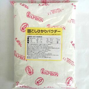 新潟県産米粉こしひかりパウダー 100% 1kg
