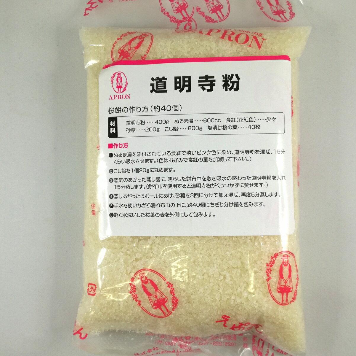 桜もち材料道明寺粉(国内産もち米100%) 400g