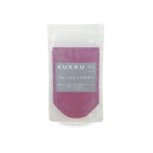 【パウダーフーズフォレスト】KUKKU ブルーベリーパウダー 30gブルーベリー果汁100%使用 フルーツパウダー