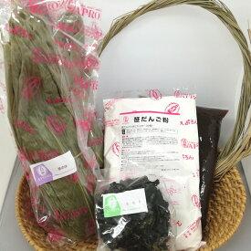 【笹団子材料】笹だんご手作りキット 30個分新潟郷土菓子 手作り笹だんご 笹団子