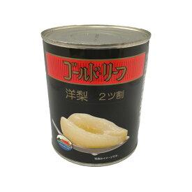 【ゴールドリーフ 洋梨缶 825g】缶詰/洋梨ハーフ/2号缶