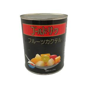 【ゴールドリーフ フルーツカクテル缶 825g】缶詰/デザート/ゼリー/2号缶/業務用