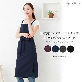 Long slit apron