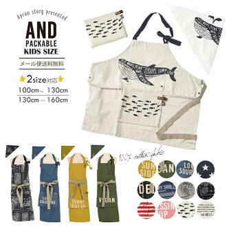 Child 100-160 of the アンドパッカブルキッズエプロン triangle bandage set child boy woman is 100-percent-cotton