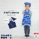 【子供】キッズエプロン 三角巾セット 男の子 日本製 ギフト プレゼント おしゃれ かわいい【メール便2枚まで対応可】…