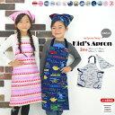 【子供】キッズエプロン 三角巾セット 男の子 女の子 日本製 ギフト プレゼント おしゃれ かわいい【メール便2枚まで…