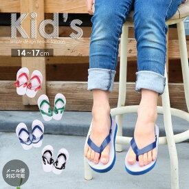 【子供】キッズビーチサンダル シューズ 靴 【メール便1枚のみ対応可能】【Y】