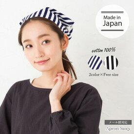【日本製】三角巾(細ストライプ) 大人用 【メール便対応可】【N】【Y】