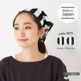 【日本製】三角巾(太ストライプ) 大人用 【メール便対応可】【N】【Y】