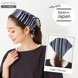 【日本製】三角巾(トリノストライプ) 大人用 【メール便対応可】【N】【Y】