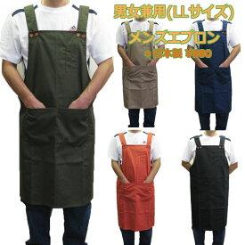 6色カラー男女兼用H型エプロン(大きいサイズ)(男性用エプロン)*日本製(品番1818)