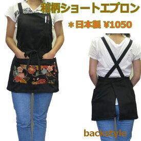bb6210f40a4983 和柄ショートエプロン(黒)*日本製( ...