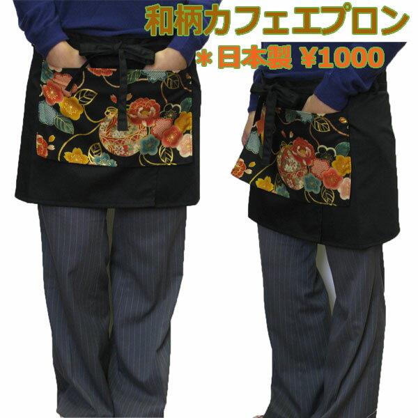 和柄カフェエプロン(前掛け黒)*日本製(品番5708)