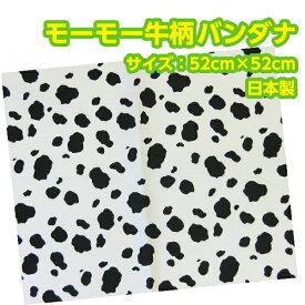 バンダナ牛柄*日本製(品番308)