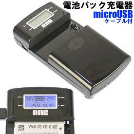 ANE-USB-05 電池パック充電器 [docomo:ARROWS V F-04E 電池パックF28対応][USB電源接続タイプ][充電状態が分かる画面付][高出力:高機能]パソコン:モバイルバッテリー:充電器等のUSBに接続して使用 予備の電池パック充電に便利 バッテリー充電器