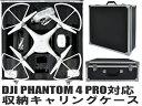 [BOX-C] DJI Phantom4 pro 対応 キャリーケース プロペラガードを装着して収納可能 ファントム4 プロ プラス ボックス…