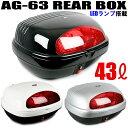 [AG-63] リアボックス (容量43L) ブラック/シルバー/ホワイト ストップランプ付 バイク 大容量 汎用 背もたれ付 キャ…