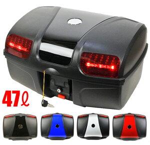 [AG-86] リアボックス (容量47L) LEDストップランプ付 バイク 大容量 汎用 背もたれ付 GIVIモノキーベースに装着可 トップケース リアケース