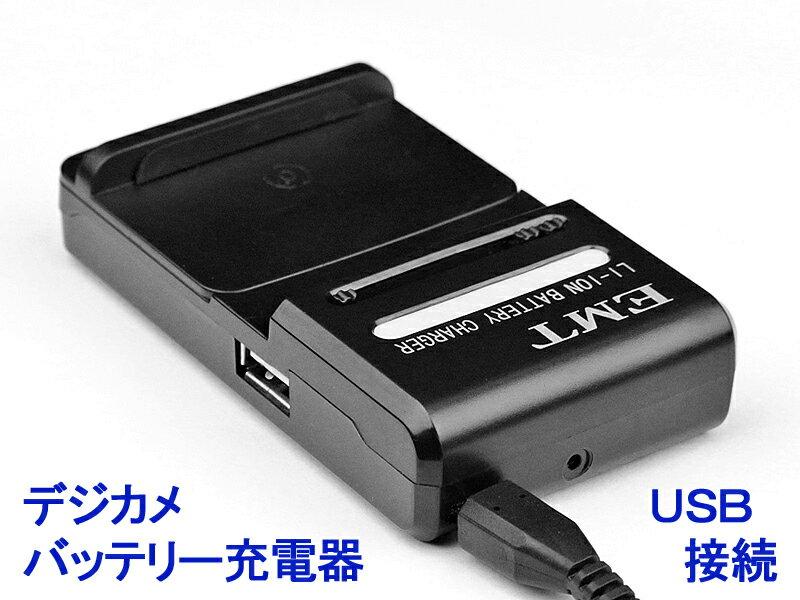 EMT バッテリー充電器【USB-電源接続:充電ケーブル付】 ソニー SONY NP-BN1 機種 DSC-TX7, DSC-TX9, DSC-W320, DSC-W350, DSC-W380, DSC-W530, DSC-W550, DSC-W570/570D, DSC-W610, DSC-W630, DSC-W730, DSC-WX100 他のデジカメ電池もOK。