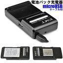 EMT-USB7701 バッテリー充電器 [USB電源接続:充電ケーブル付] ニコン Nikon EN-EL19 機種 COOLPIX S6900, S6800, S660…