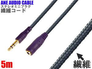 ANE:繊維コードブラック:金メッキ端子:ヘッドホン延長コード(コード長:5m)(3芯タイプ)延長に最適!ヘッドホン専用の延長コードです。耐久性:断線にも強くやわらかく使い勝手が良いです。