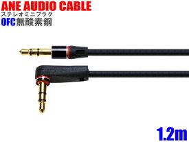 ANE ステレオミニプラグケーブル 120cm(1.2m) 高音質 無酸素銅 ブラック L型 [オスオス] コード径約3mm 金メッキ端子 3極 プラグ径3.5mm AUX オーディオケーブル ステレオミニプラグ イヤホン ヘッドホン オーディオ機器 接続 配線 延長 OFC サウンドケーブル