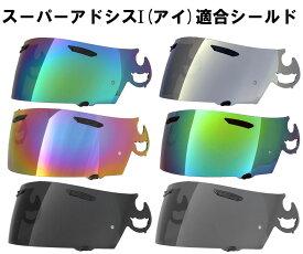 RXP スーパーアドシスI シールド 社外品 [ アライ Arai ヘルメット シールド RX-7 RR5 アストロIQ Quantum-J RAPIDE-IR(ラパイド-IR) HR-INNOVATION HR-X HR-MONO4 SAIシールド]