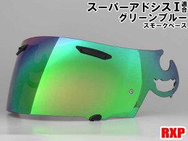 スーパーアドシスI シールド グリーンブルー ミラーシールド RXP 社外品 [ アライ Arai ヘルメット シールド RX-7 RR5 アストロIQ Quantum-J RAPIDE-IR(ラパイド-IR) HR-X HR-MONO4 SAIシールド] (チタン)