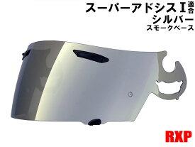 スーパーアドシスI シールド シルバー ミラーシールド RXP 社外品 [ アライ Arai ヘルメット シールド RX-7 RR5 アストロIQ Quantum-J RAPIDE-IR(ラパイド-IR) HR-X HR-MONO4 SAIシールド]