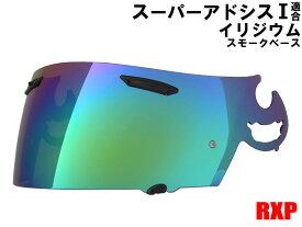 スーパーアドシスI シールド イリジウム ミラーシールド RXP 社外品 [ アライ Arai ヘルメット シールド RX-7 RR5 アストロIQ Quantum-J RAPIDE-IR(ラパイド-IR) HR-X HR-MONO4 SAIシールド] (チタン)