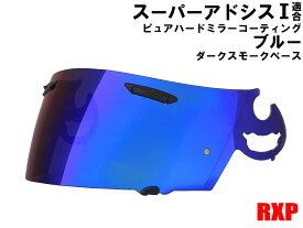 スーパーアドシスI シールド ピュアブルー/ダークスモーク ミラーシールド RXP 社外品 [ アライ Arai ヘルメット シールド RX-7 RR5 アストロIQ Quantum-J RAPIDE-IR(ラパイド-IR) HR-X HR-MONO4 SAIシールド]