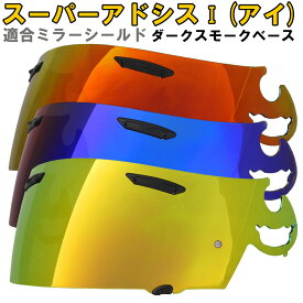 RXP スーパーアドシスI ミラーシールド/ダークスモークベース 社外品 [ アライ Arai ヘルメット シールド RX-7 RR5 アストロIQ Quantum-J RAPIDE-IR(ラパイド-IR) HR-INNOVATION HR-X HR-MONO4 SAIシールド]
