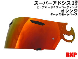 スーパーアドシスI シールド ピュアオレンジ/ダークスモーク ミラーシールド RXP 社外品 [ アライ Arai ヘルメット シールド RX-7 RR5 アストロIQ Quantum-J RAPIDE-IR(ラパイド-IR) HR-X HR-MONO4 SAIシールド]