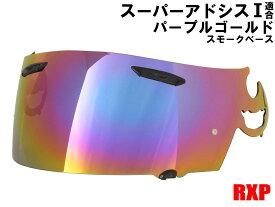 スーパーアドシスI シールド パープルゴールド ミラーシールド RXP 社外品 [ アライ Arai ヘルメット シールド RX-7 RR5 アストロIQ Quantum-J RAPIDE-IR(ラパイド-IR) HR-X HR-MONO4 SAIシールド] (チタン)