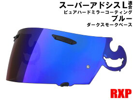 スーパーアドシスL シールド ピュアブルー/ダークスモーク ミラーシールド RXP 社外品 [ アライ ヘルメット Arai RX-7RR4 OMNI PROFILE VECTOR アストロ ラパイド スーパーe NT NR URシリーズ SALシールド]