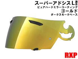スーパーアドシスL シールド ピュアゴールド/ダークスモーク ミラーシールド RXP 社外品 [ アライ ヘルメット Arai RX-7RR4 OMNI PROFILE VECTOR アストロ ラパイド スーパーe NT NR URシリーズ SALシールド]