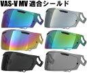 RXP VAS-V MV適合 シールド 社外品 [ アライ Arai ヘルメット シールド RX-7X アストラル-X ベクター-X ラパイドネオ …