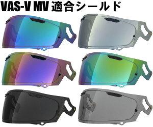 RXP VAS-V MV適合 シールド 社外品 [ アライ Arai ヘルメット シールド RX-7X アストラル-X ベクター-X ラパイドネオ ASTRAL-X VECTOR-X RAPAIDE-NEO VAS-Vシールド]